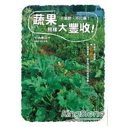 Yamibuy.com:Customer reviews:【繁體】不施肥,不打藥!蔬果照樣大豐收!:用自然農法,打造與雜草、微生物共存的超強菜園!