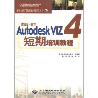 新世纪热门软件边学边用丛书(13):建筑设计高手Autodesk VIZ4短期培训教程(附CD-ROM光盘1张)
