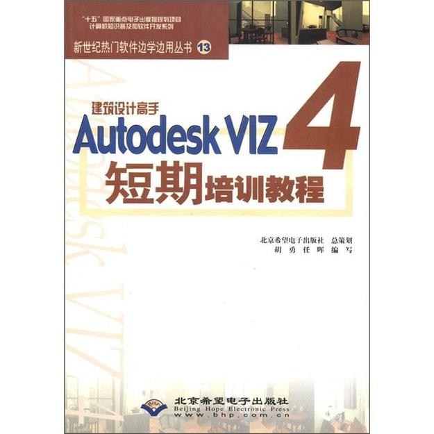 商品详情 - 新世纪热门软件边学边用丛书(13):建筑设计高手Autodesk VIZ4短期培训教程(附CD-ROM光盘1张) - image  0