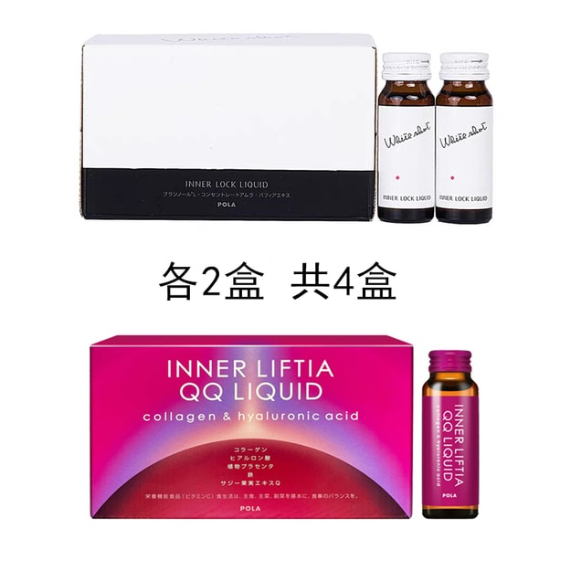 Product Detail - JAPAN POLA  Inner Liftier QQ Liquid 10pc×2 + Body Spot Whitening Liquid 10 Bottles×2 - image  0