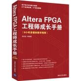 Altera FPGA工程师成长手册(8小时多媒体教学视频)