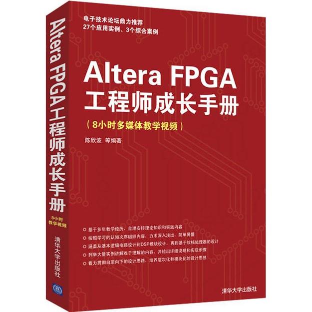 商品详情 - Altera FPGA工程师成长手册(8小时多媒体教学视频) - image  0