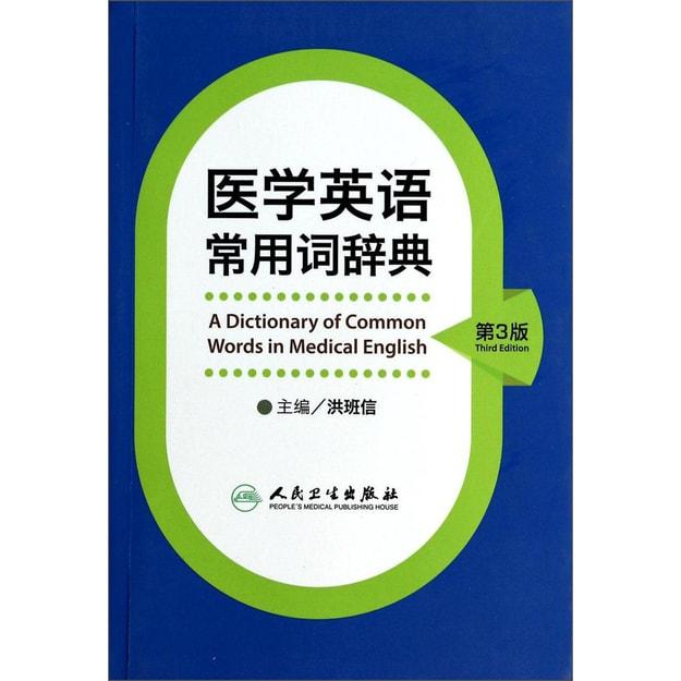 商品详情 - 医学英语常用词辞典(第3版) - image  0