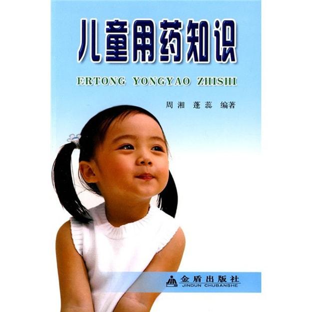 商品详情 - 儿童用药知识 - image  0