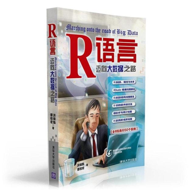 商品详情 - R语言——迈向大数据之路 - image  0