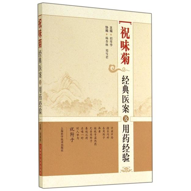 商品详情 - 祝味菊经典医案及用药经验 - image  0