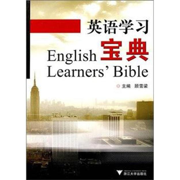 商品详情 - 英语学习宝典 - image  0