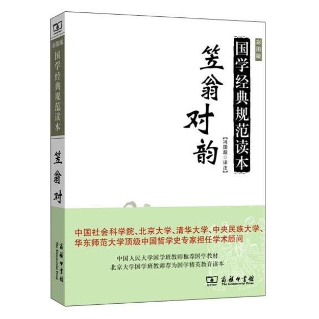 商品详情 - 笠翁对韵/国学经典规范读本 - image  0