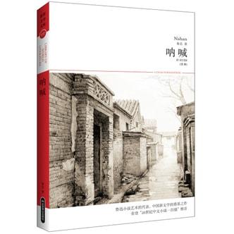世界文学文库:呐喊(附《彷徨》)