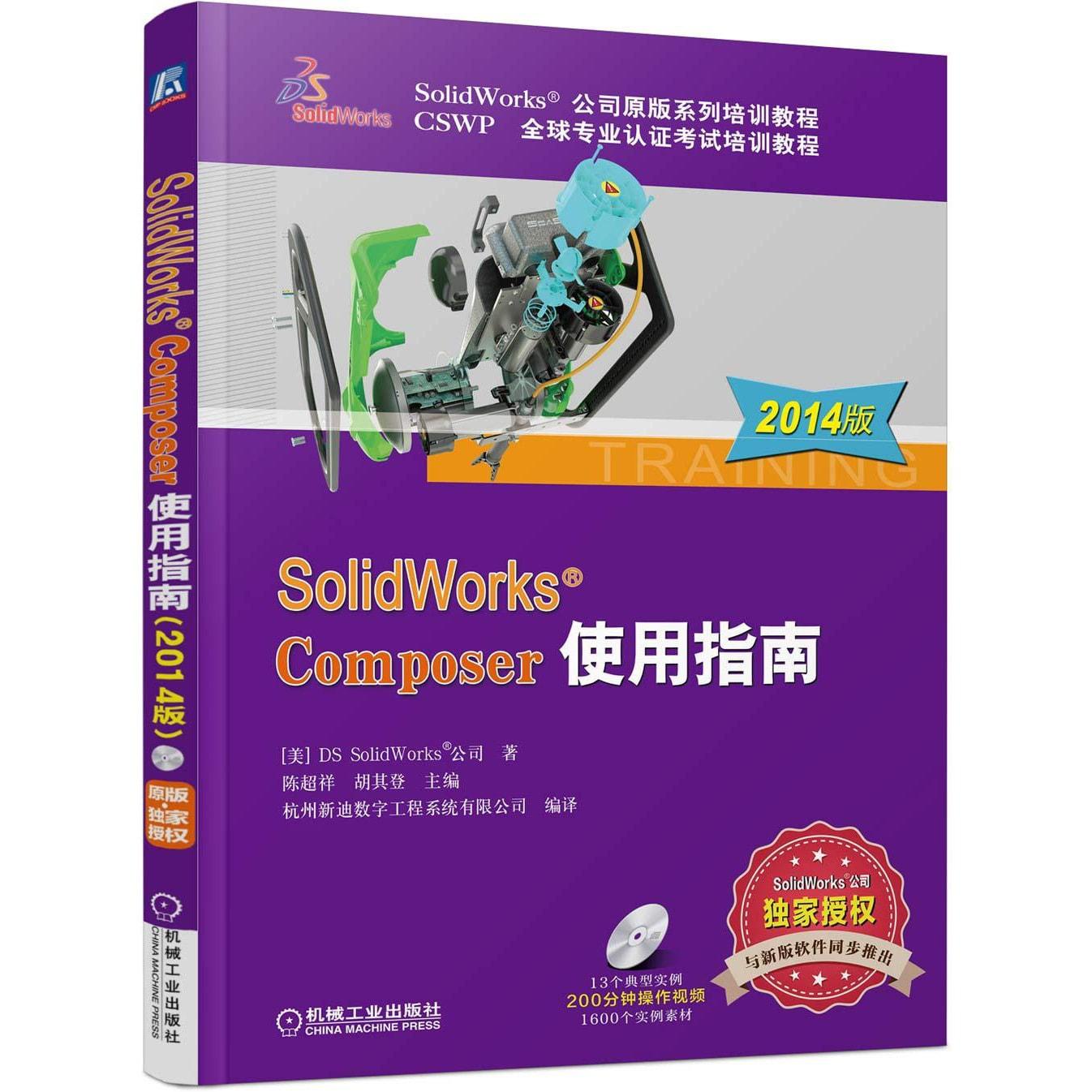 SolidWorks Composer使用指南(2014版) 怎么样 - 亚米网