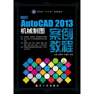 中文版AutoCAD2013机械制图案例教程