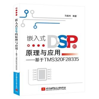 嵌入式DSP的原理与应用:基于TMS320F28335