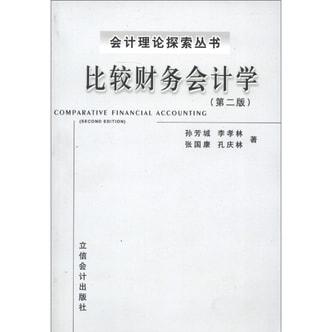 会计理论探索丛书:比较财务会计学(第2版)