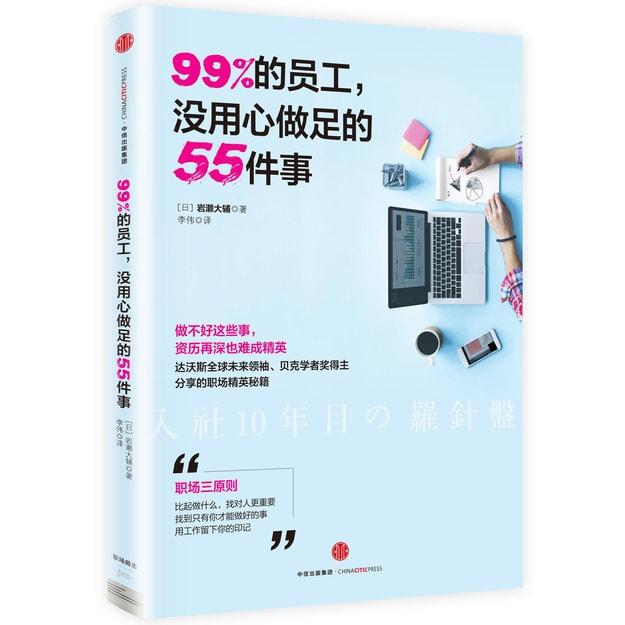 商品详情 - 99%的员工,没用心做足的55件事 - image  0