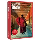 走遍中国:西藏(第四版)