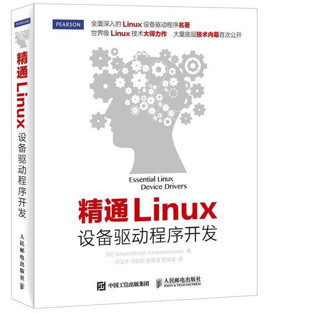 商品详情 - 精通Linux设备驱动程序开发 - image  0