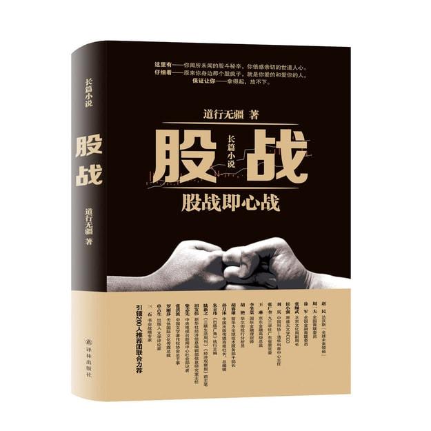 商品详情 - 股战 - image  0
