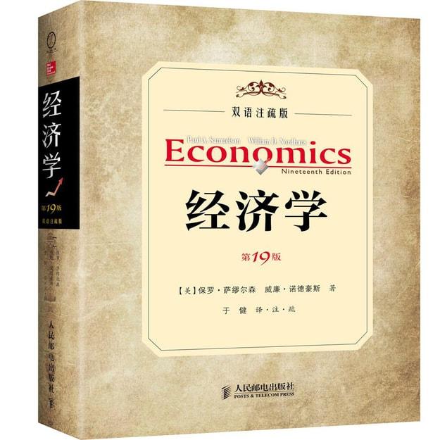 商品详情 - 经济学(第19版,双语注疏版) - image  0