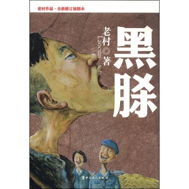 商品详情 - 黑脎(老村作品·全新修订插图本) - image  0