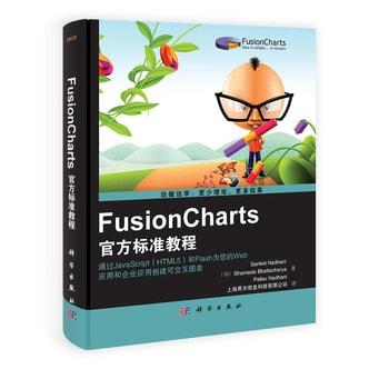 FusionCharts官方标准教程
