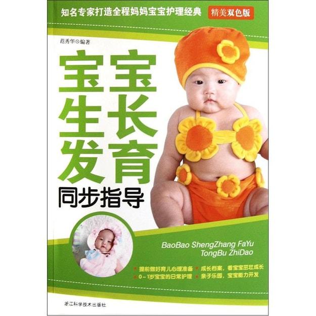 商品详情 - 宝宝成长发育同步指导(精美双色版) - image  0