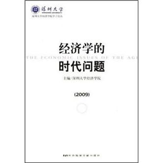 经济学的时代问题(2009)