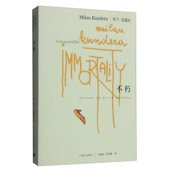 米兰·昆德拉:不朽