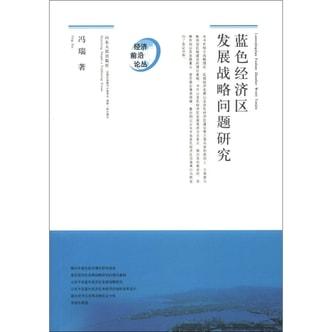 经济前沿论丛:蓝色经济区发展战略问题研究