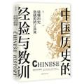 中国历史的经验与教训