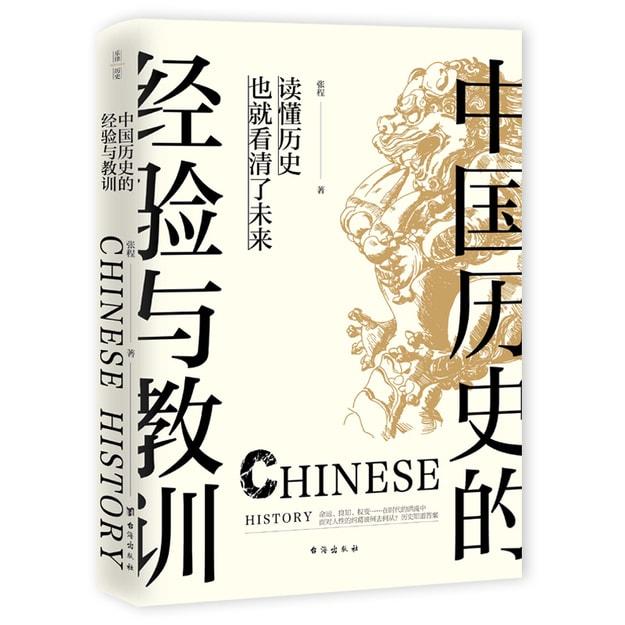 商品详情 - 中国历史的经验与教训 - image  0