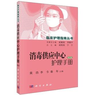 消毒供应中心护理手册(第2版)