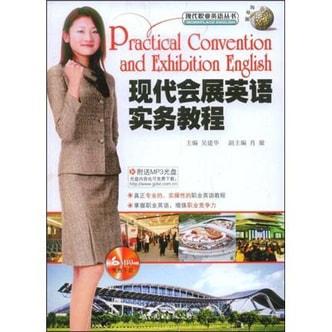 现代职业英语丛书:现代会展英语实务教程(附盘)