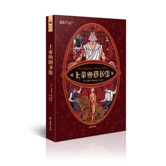 世界奇幻大师丛书:上帝的图书馆