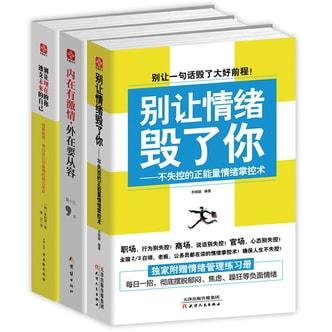 情绪管理课堂套装(套装共3册)
