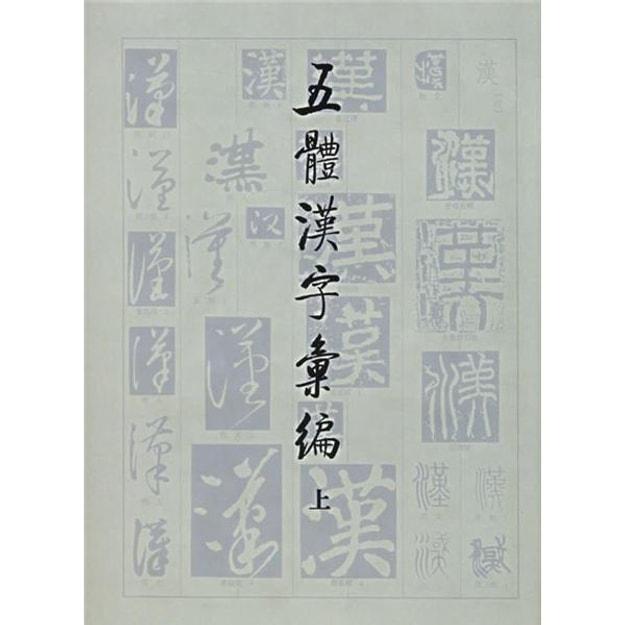 商品详情 - 五体汉字汇编(套装上下册) - image  0