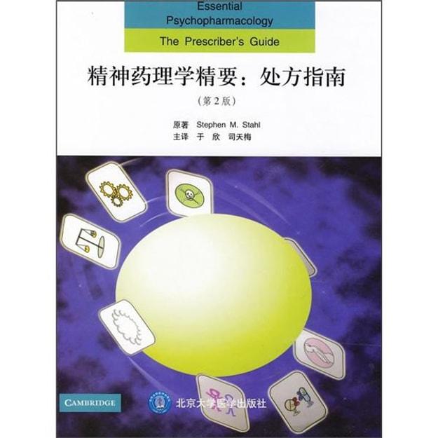 商品详情 - 精神药理学精要:处方指南(第2版) - image  0