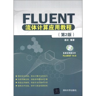Fluent流体计算应用教程(第2版)(附光盘1张)