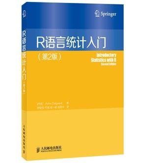 R语言统计入门(第2版)