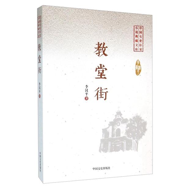 商品详情 - 教堂街 - image  0