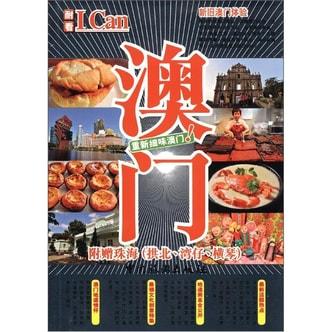 I Can旅游系列08:澳门