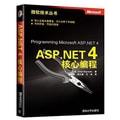 微软技术丛书:ASP.NET 4核心编程