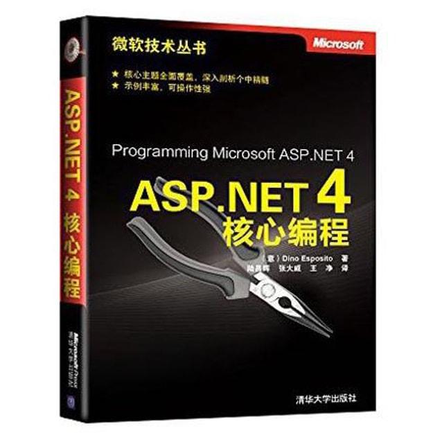 商品详情 - 微软技术丛书:ASP.NET 4核心编程 - image  0