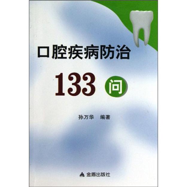 商品详情 - 口腔疾病防治133问 - image  0