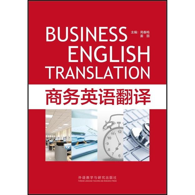 商品详情 - 商务英语翻译 - image  0