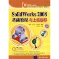 新起点电脑教程:SolidWorks 2008基础教程与上机指导(附光盘1张)