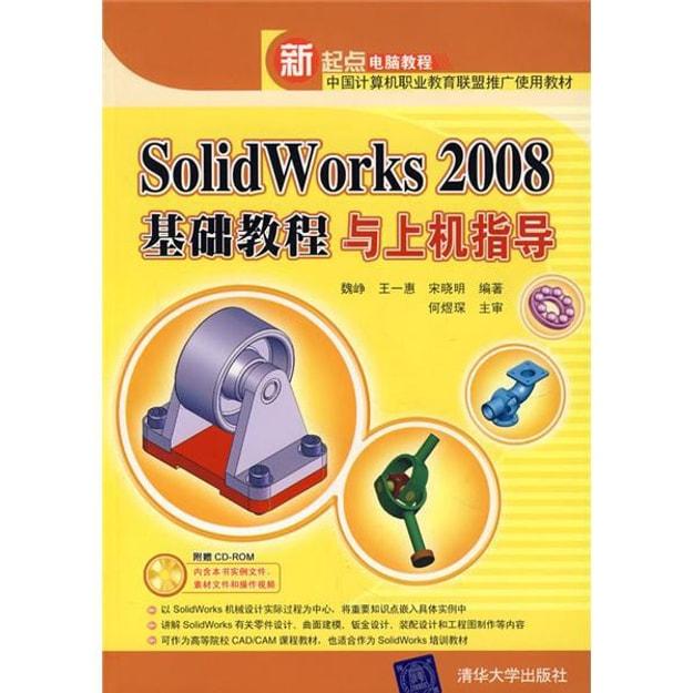 商品详情 - 新起点电脑教程:SolidWorks 2008基础教程与上机指导(附光盘1张) - image  0