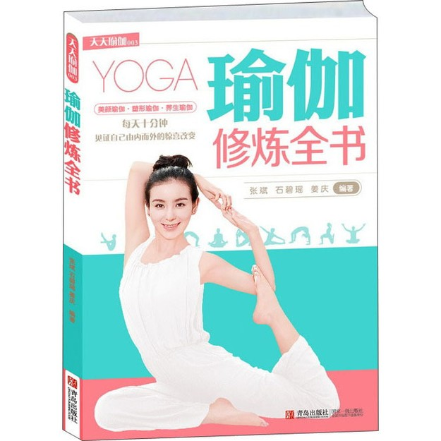 商品详情 - 天天瑜伽(003):瑜伽修炼全书 - image  0