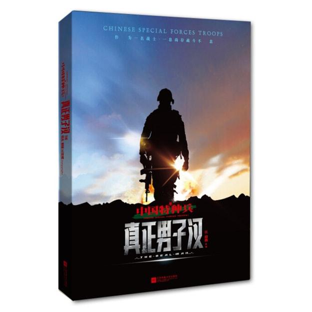 商品详情 - 中国特种兵:真正男子汉 - image  0