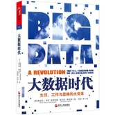 大数据时代【荐书联盟推荐】