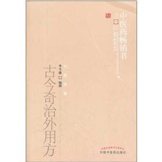 中医药畅销书选粹:古今奇治外用方